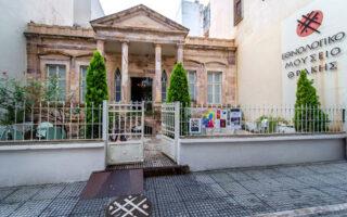 Το αρχοντικό του ΕΘΜ στην Αλεξανδρούπολη.