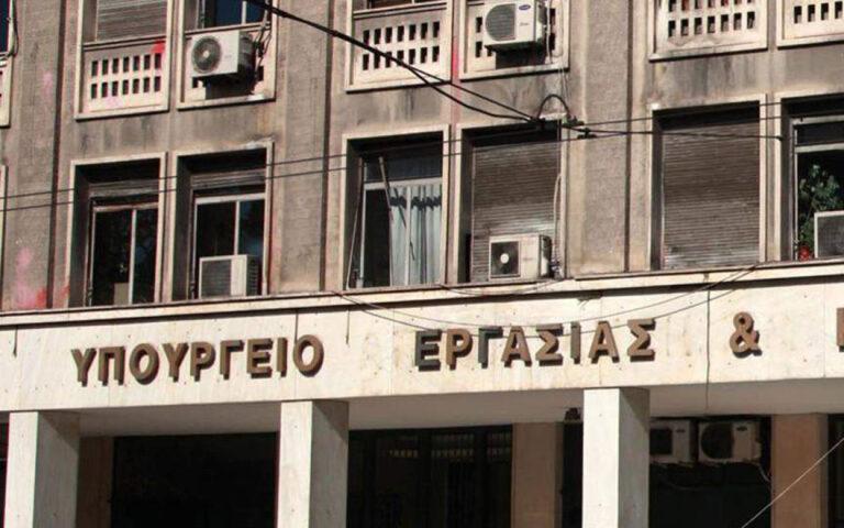mini-apologismos-sto-ypoyrgeio-ergasias-561521947